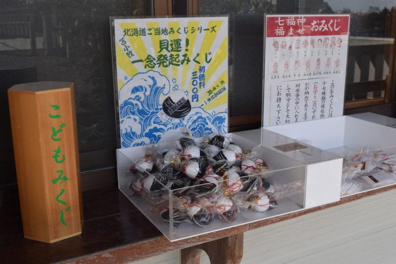 貝運一念発起みくじは樽前山神社の境内にて頒布