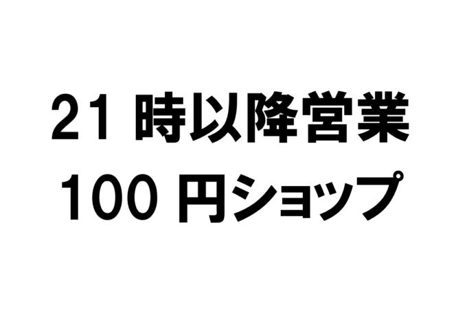 北海道内で21時以降営業の100円ショップ・300円ショップ一覧