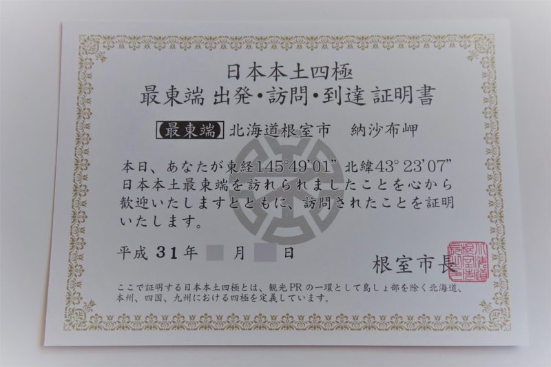 納沙布岬「日本本土四極踏破証明書」
