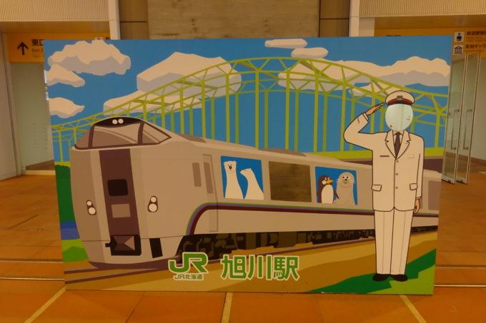 旭川駅の顔ハメ看板