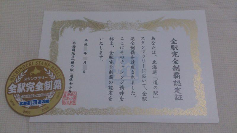 北海道道の駅スタンプラリー「全駅完全制覇認定証」