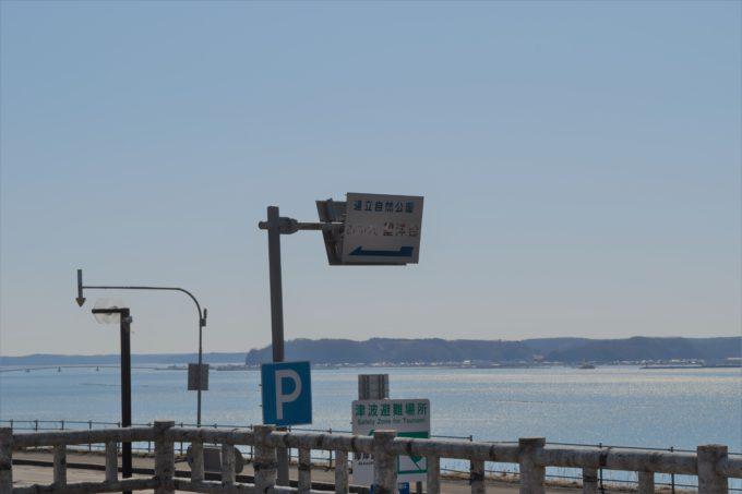 国道44号沿いにある厚岸望洋台の道路看板
