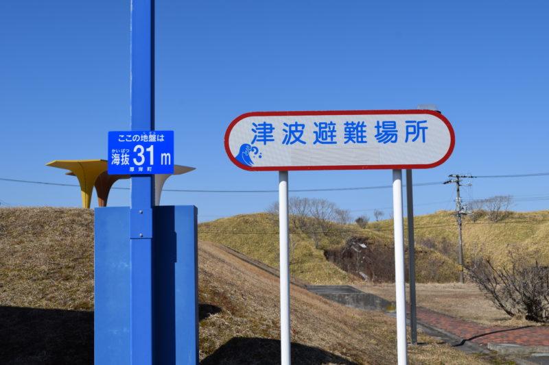 津波時緊急避難場所の厚岸望洋台駐車場