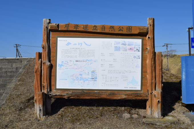 厚岸町・厚岸観光協会による厚岸町地図