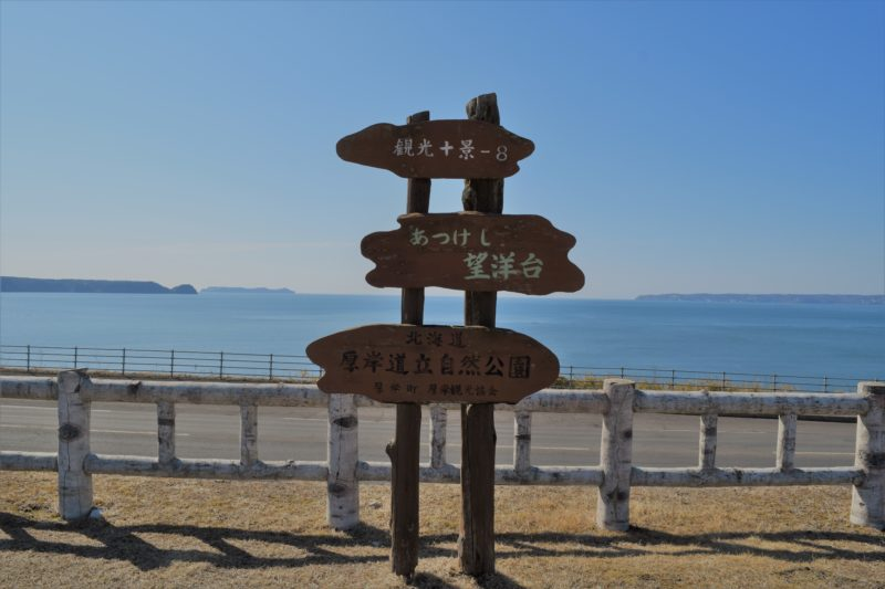 厚岸観光十景の木製看板