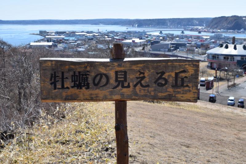 牡蠣の見える丘の木製看板