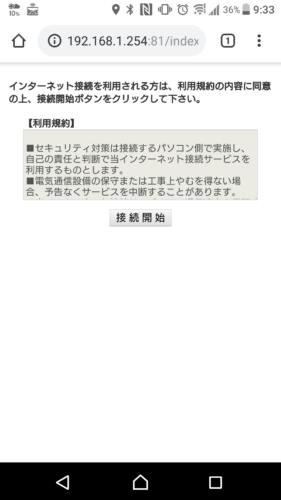 ブラウザを起動すると接続エントリーページが表示されます。「接続開始」を選択。