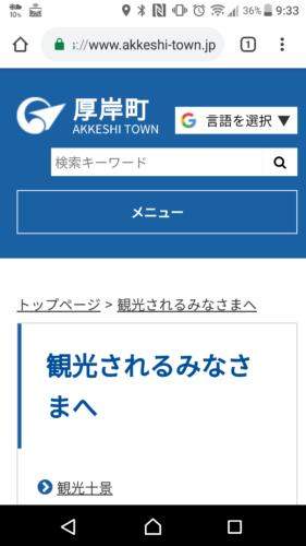 厚岸町の公式サイトが表示。これでWi-Fiによるインターネット接続が完了となります。