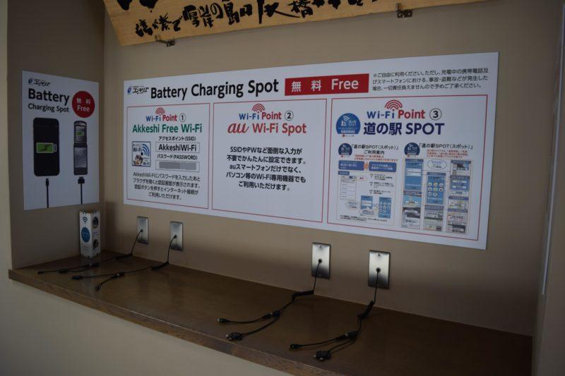 厚岸味覚ターミナルコンキリエ2F(携帯電話・スマートフォン充電スポット併設)