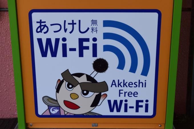 厚岸町Wi-Fi