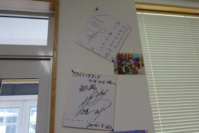 STV「熱烈ホットサンド」のサンドウィッチマンのお二方と、STV「どさんこワイド」の木村洋二さんのサイン色紙