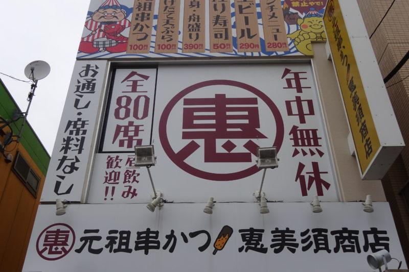 恵美須商店Wi-Fi