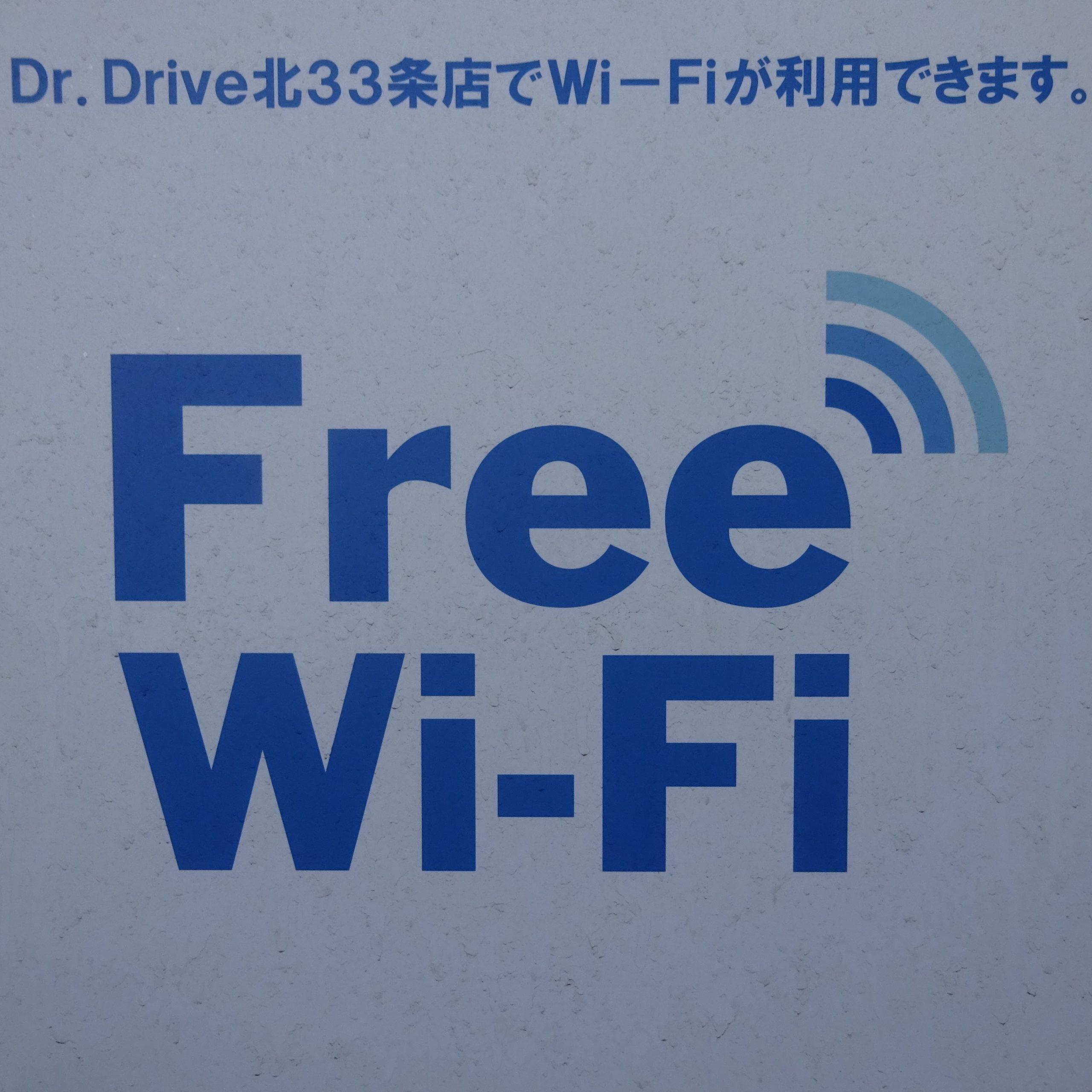 エネオス北33条店Wi-Fi