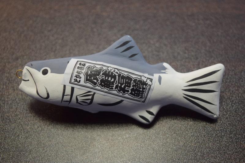 えぞみくじ帯廣神社「鮭」