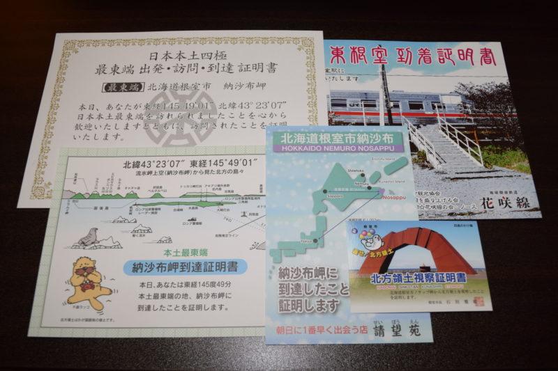 北海道内各地の到達証明書