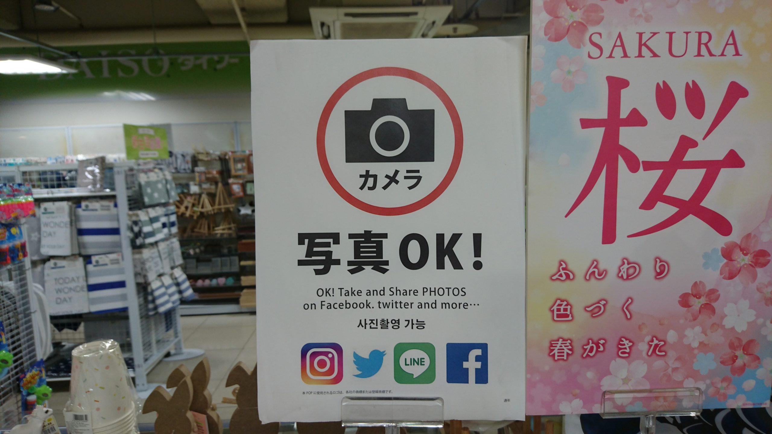 北海道内で店内写真撮影OKの店舗一覧