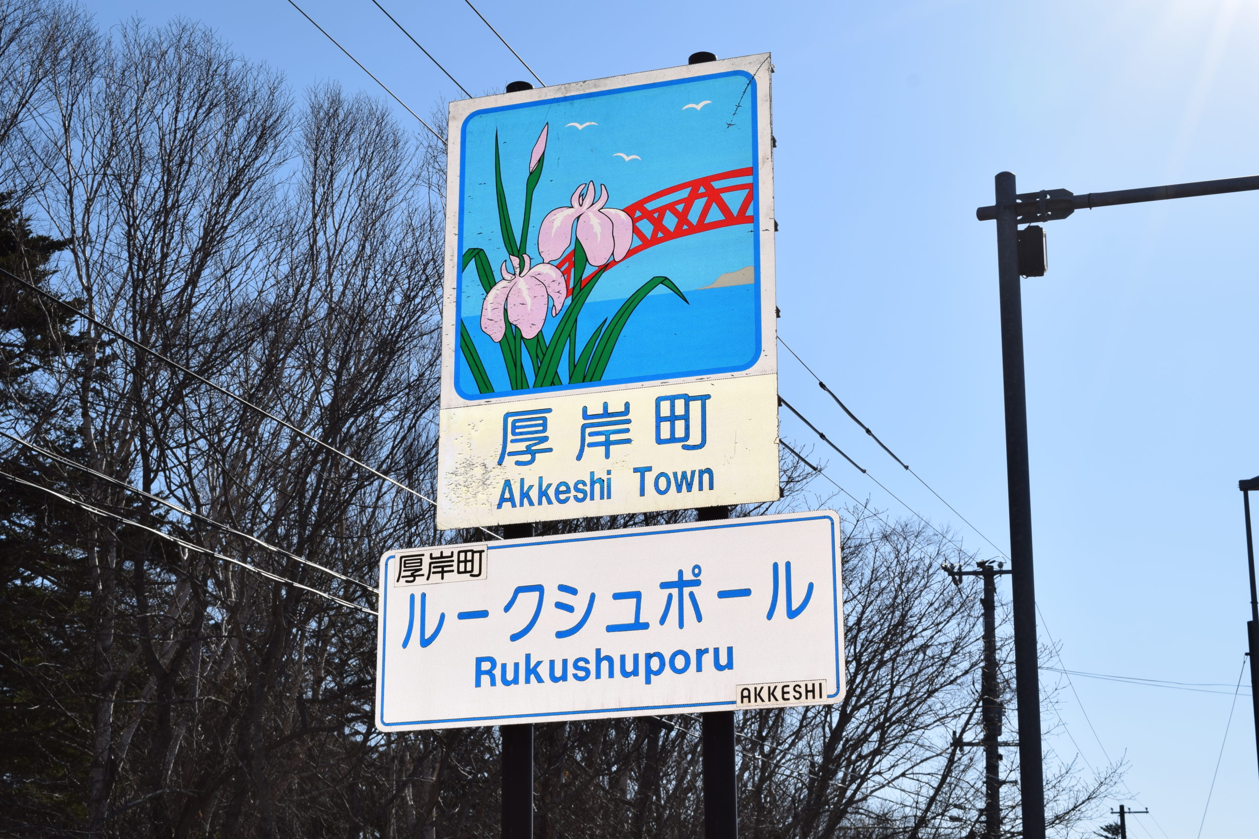 北海道のカタカナ住所一覧