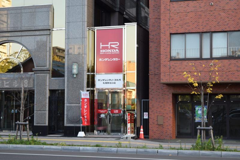 ホンダレンタカー札幌駅北口店