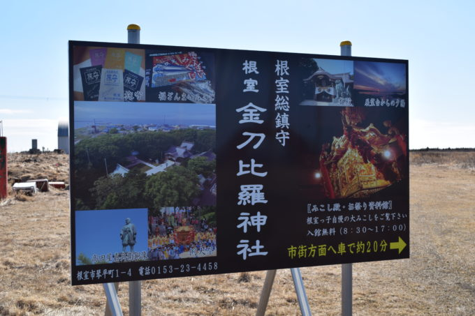納沙布岬にある金刀比羅神社の立て看板