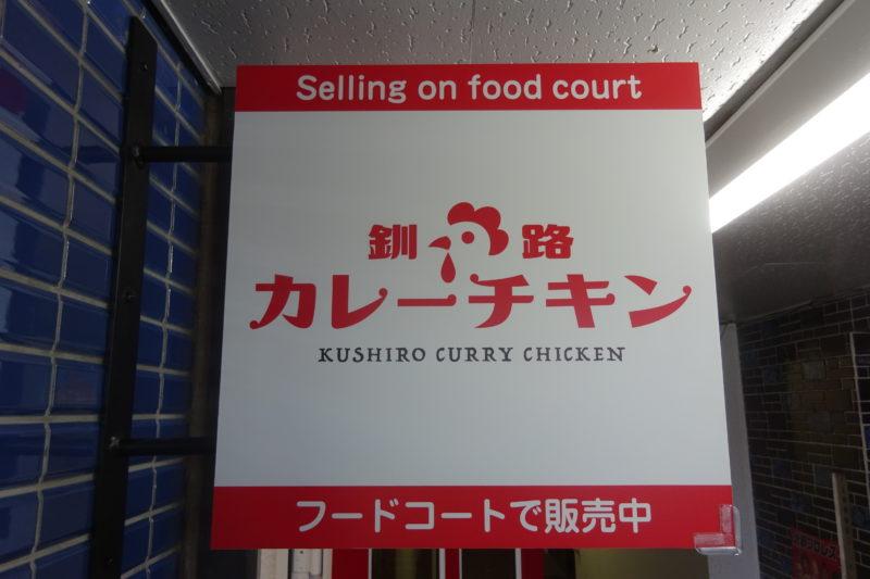 釧路カレーチキン