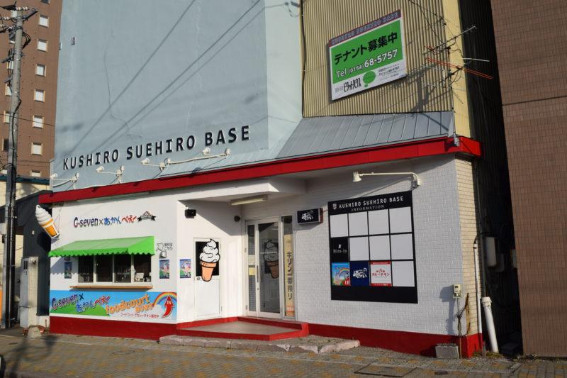 釧路カレーチキンが入るKUSHIRO SUEHIRO BASE(旧グリーンビル)