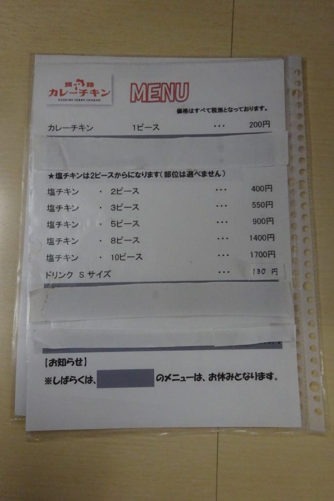 釧路カレーチキンのメニュー表