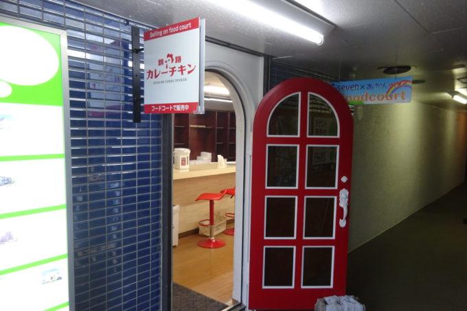 釧路カレーチキン店舗出入り口