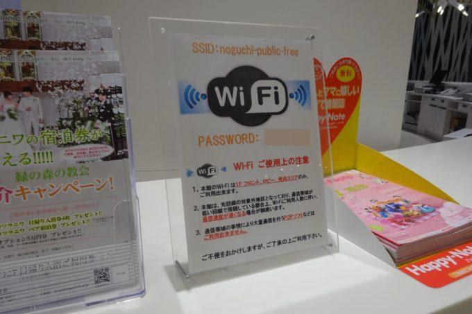 きたゆざわ森のソラニワWi-Fi