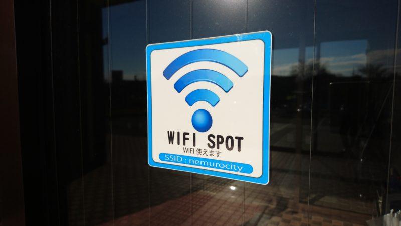 根室市Wi-Fi(根室市公衆無線LAN)