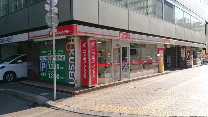 ニッポンレンタカー札幌駅中央営業所