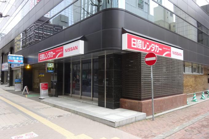 日産レンタカー札幌駅南口店