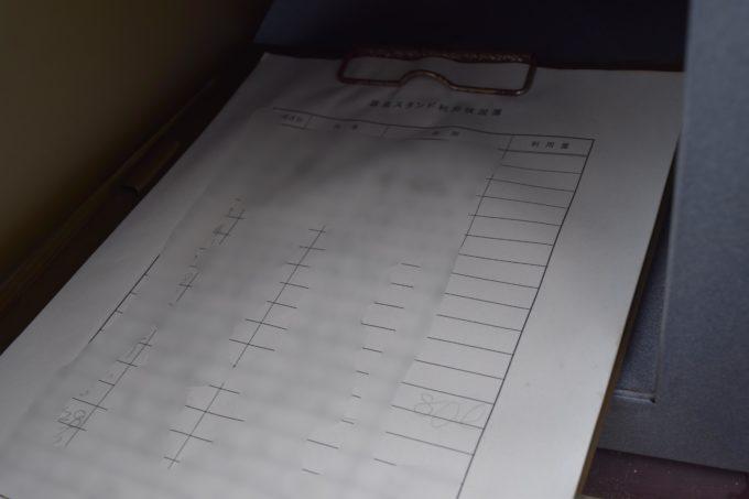 長万部町温泉スタンド利用者名簿