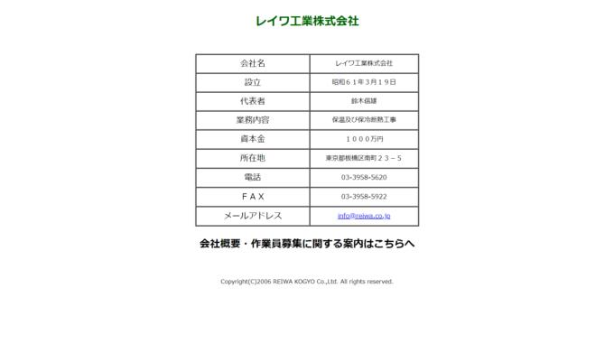 reiwa.co.jp