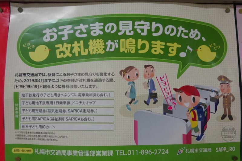 札幌市営地下鉄ピヨピヨ