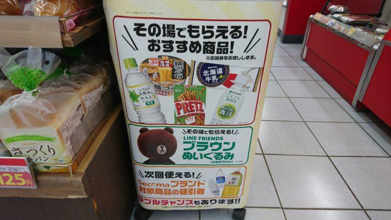 セイコーマートくじ「その場でもらえる商品券」の告知ポスター。