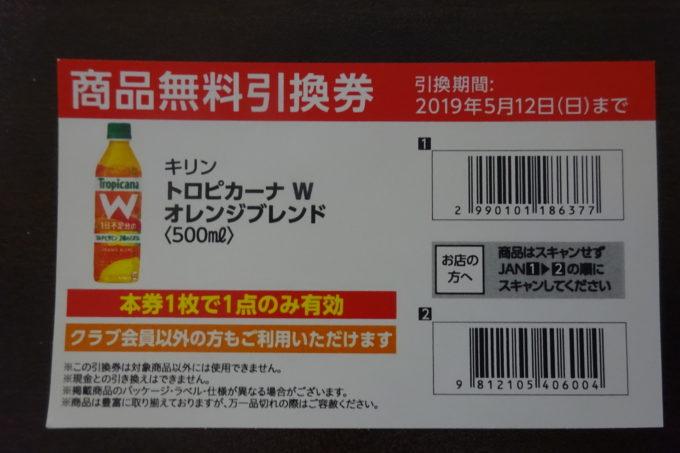 セイコーマート500円くじキリン「トロピカーナWオリジナルブレンド500ml」
