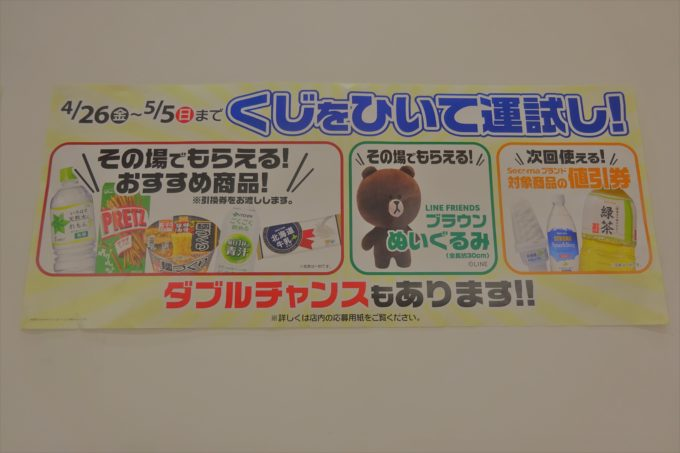 セコマ500円くじで当たるもの