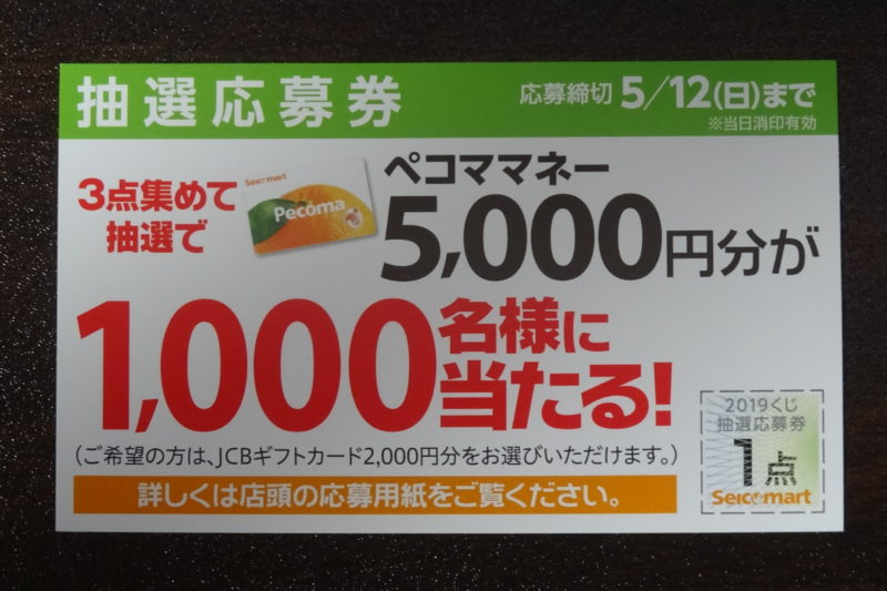 セイコーマート500円スピードくじの抽選応募券