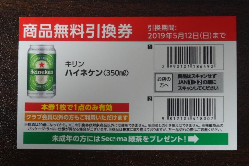 キリン「ハイネケン(350ml)」商品無料引換券