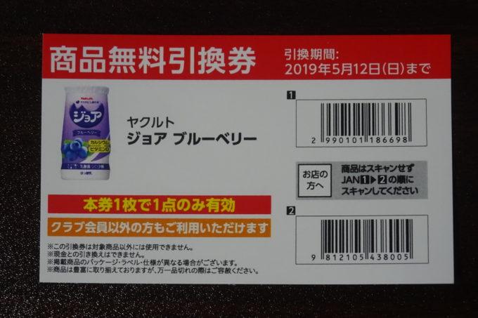 ヤクルト「ジョアブルーベリー」の商品無料引換券