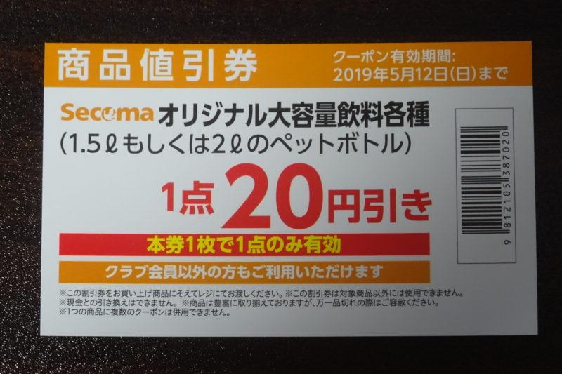 セイコーマート大容量飲料(1.5Lまたは2Lのペットボトル)各種1点20円引き商品値引券