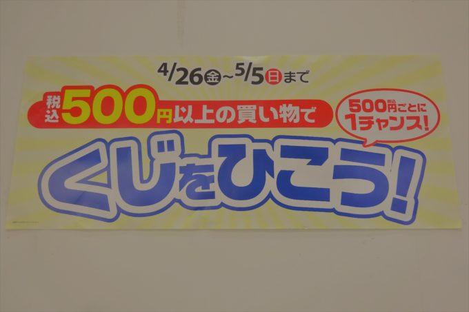 2019年4月26日開始のセコマ500円くじ店頭告知ポスター