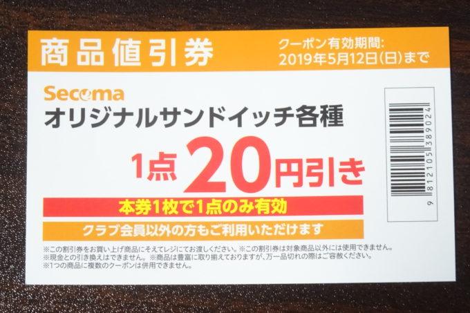 セイコーマートオリジナルサンドイッチ各種1点20円引き商品値引券