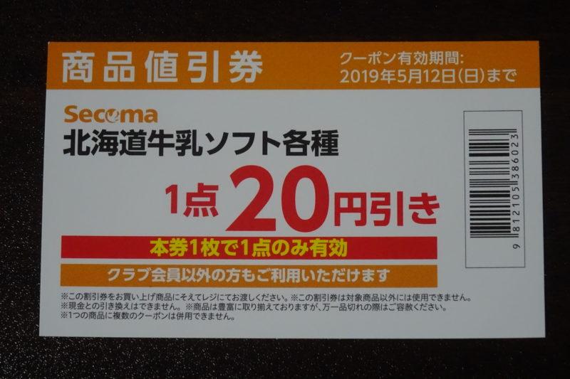 セイコーマート北海道牛乳ソフト各種1点20円引き商品値引券