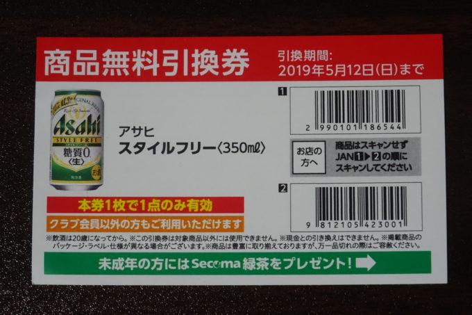 アサヒ「スタイルフリー(350ml)」商品無料引換券