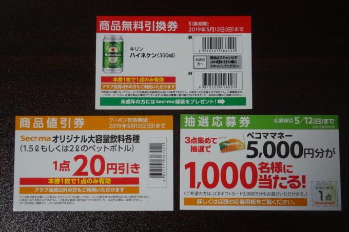 セコマ500円くじで当たる券・引ける券