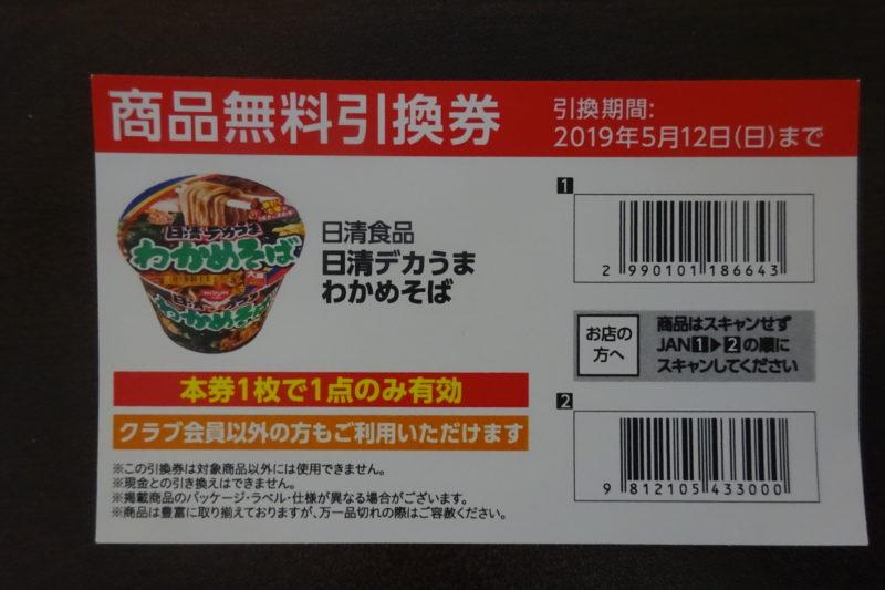 セイコーマート500円くじ日清食品「日清デカうまわかめそば」