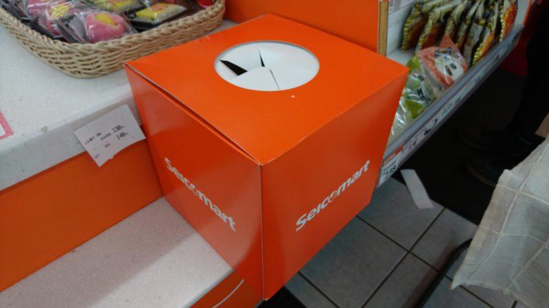 セイコーマート500円くじの抽選箱