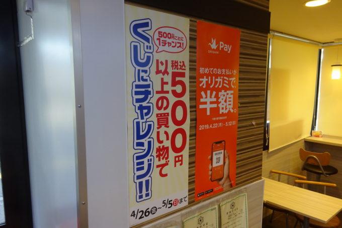 セイコーマート500円くじ