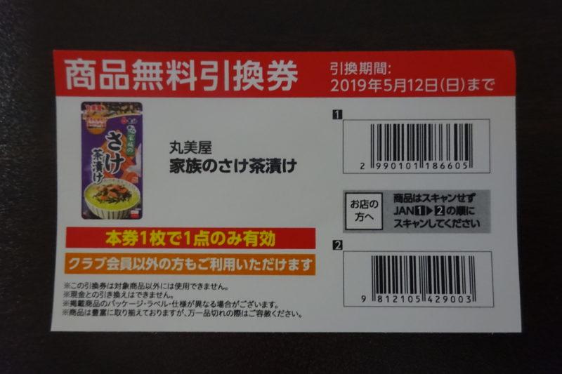 セイコーマート500円くじ丸美屋「家族のさけ茶漬け」